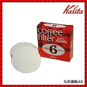 エスプレッソコーヒー器具(モカエキスプレス)に使用するフィルター(#6用) コーヒーをおいしく淹れる...