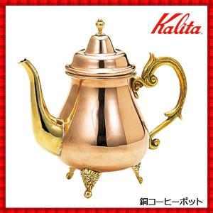 使い込むほど味の出る銅製品は、レトロなデザインでインテリアにもなじみます。  【商品詳細】  重さ:...