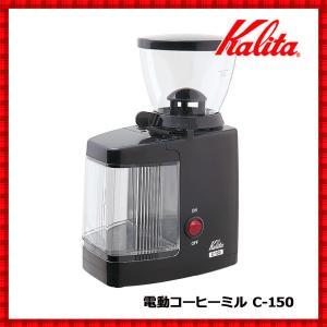鋳鉄製硬質カッターを採用。 硬く割れにくい臼歯カッターは、熱によるコーヒー豆の劣化がほとんどありませ...