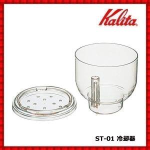 サーバーK-750専用(サイフォンパイプ付)の冷却器 冷却器をプラスすれば、アイスコーヒーがお楽しみ...