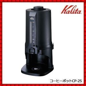 カリタ コーヒーポット ET-350専用 CP-25 珈琲 飲食店 ポット コーヒー 保温 保冷 ド...