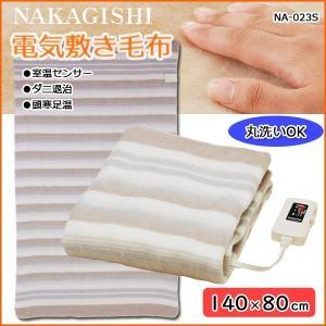 電気毛布 敷き毛布 敷き シングル サイズ 綿 140 x 80cm 洗える電気毛布 洗濯できる ダニ退治 温度調整 NA-023S ナカギシ