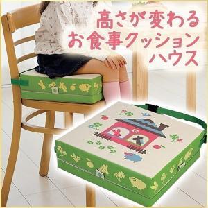 子供用椅子 ダイニング ハイ クッション 座布団 高さ調節 ...