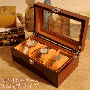 時計収納ケース 時計収納ボックス 時計ケース 木製  3本 腕時計ケース 腕時計収納ケース 収納 ウォッチケース ウォッチボックス コレクションケース