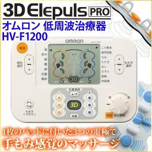 omron 低周波治療器 オムロン パッド HV-F1200...
