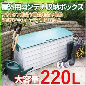 ベランダ 収納 ボックス 物置 大容量 屋外用 コンテナ 収納ボックス 220L ストッカー 小型 収納庫 屋外収納 ボックス ケース 物置き ゴミ置き 宅配ボックス