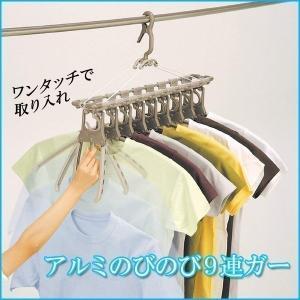 一度にたくさん干せる便利な9連ハンガー 洗濯物のハンガーへの装着・取り入れが簡単 アーム部は伸縮タイ...