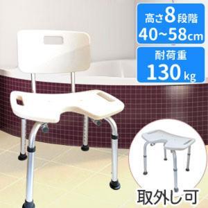 シャワーチェア 介護用 背もたれ 高さ調節 8段階 シャワーチェアー U字型 介護 お風呂 椅子 コの字 介護椅子 背なし 伸縮 風呂 イス 介護用品 入浴用