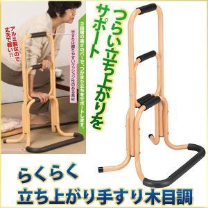 立ち上がり手すり  らくらく立ち上がり手すり 木目調 3段階 アルミ製 補助手すり サポートスタンド 介護 介護用品 つかまり立ち 軽量1.6kg