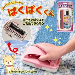 ハンディクリーナー カーペット 掃除 ペットの毛 カーペットクリーナー 電気不要 ぱくぱくくん ピンク N85 ぱくぱくローラー エチケットブラシ コロコロ