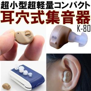 集音器 補聴器タイプ 小型 耳穴型 肌色 軽量 コンパクト 耳穴式 左右 両耳兼用 音量調節 インナー イヤホン キャップ3サイズ 目立たない 耳穴タイプの画像