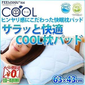 接触冷感に優れたFeelcool iceを使用。 熱帯夜の寝苦しさをやわらげ、ひんやり気持ちいい肌触...