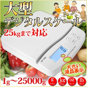 はかり デジタル 大型 卓上 デジタルスケール 1g〜25000g 25kg キッチン 電子秤 はかり 計量器 デジタルキッチンスケール