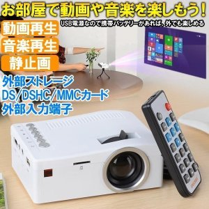 プロジェクター 家庭用 小型 本体 軽量 LED ホームシアター ミニ USB対応 フルHD HDMI ホームシネマ PC テレビ 映画 コンパクト SD USB 投影機