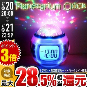 プラネタリウム時計 デジタル目覚まし時計 置き時計 音楽観賞モード付き 投影 星空 星座 夜空 天井 壁 再現 ホームプラネタリウム