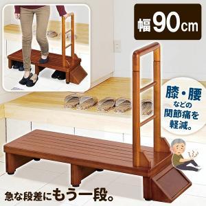 玄関踏み台 木製 手すり付き 介護 玄関台 90cm 収納 手すり ステップ 台 介護 昇降 補助台 昇降台 靴 昇り降り 段差