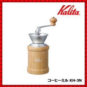 シックなカラーが魅力の手挽きコーヒーミル オシャレなキッチンに似合います。 コーヒー好きの方への贈り...