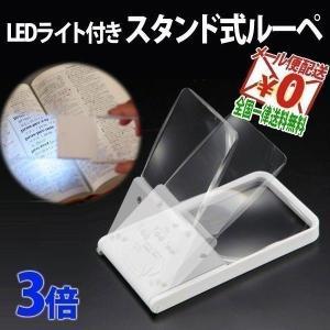 ルーペ 拡大鏡 LED ライト付き スタンド カード 携帯 3倍 老眼鏡 虫眼鏡 虫メガネ 自立 置き型 ライト付きルーペ 折りたたみ
