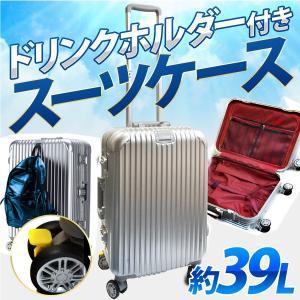 スーツケース 小型 軽量 39L キャリーバッグ キャリーケース TSAロック搭載 ドリンクフォルダー付き アルミフレーム 軽量 男女兼用 シンプルデザイン
