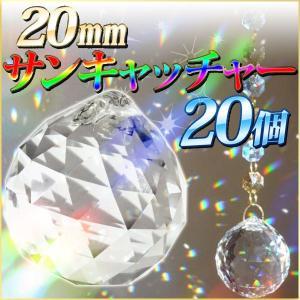 サンキャッチャー 20mm 20個 クリスタル 透明 クリア インテリア トップボール パーツ 材料 ビーズ 風水 運気上昇 キラキラ パワーストーン パーツ 材料