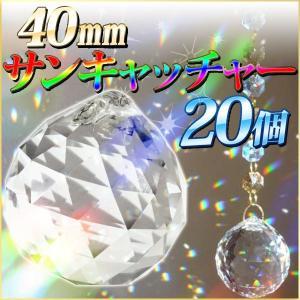 サンキャッチャー 40mm 20個 クリスタル 透明 クリア インテリア トップボール パーツ 材料 ビーズ 風水 運気上昇 キラキラ パワーストーン