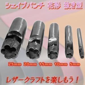 レザークラフト 道具 セット 工具 型抜き シェイプパンチ 花型 5本 フラワー 抜き型 スマホケー...