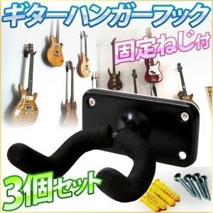 ソリッドボディーギターに適したショートネックのハンガー。 壁にネジ止めするタイプです。 ワンサイドネ...