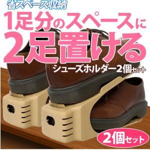 シューズラック 靴収納 シューズホルダー 2個セット ベージュ  靴ホルダー くつホルダーの写真