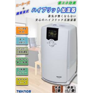 加湿器 ハイブリッド式 大容量 簡単 卓上 おしゃれ  ハイブリッド加湿器 タイマー付き 自動温度調...