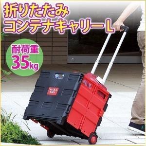 コンテナ キャリーカート 折りたたみ キャスター コンテナキャリー 耐荷重35kg 折り畳み式 コンパクト 収納 運搬 台車 移動 アウトドア キャンプ 工具不要