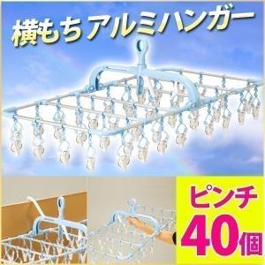 ピンチハンガー 洗濯物干し 引っ張る 横もちアルミハンガー 40ピンチ ブルー SL-01 アルミ 角型 アイデア ピンチハンガー フック付き 部屋干し 物干しハンガー