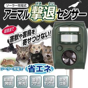 猫よけ 超音波 ねこよけ 対策 害獣駆除 動物駆除 ソーラー...