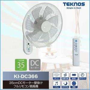 扇風機 壁掛け DCモーター リモコン付き タイマー付き おしゃれ サーキュレーター壁掛け 首振り 静音 35cm 7枚羽根 TEKNOS テクノス KI-DC366