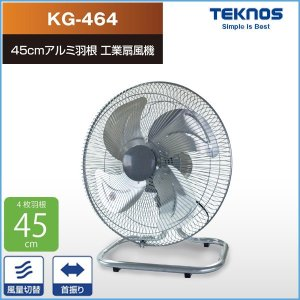 工場扇 45cm 大型 工業扇風機 工業用 扇風機 アルミ羽根 フロア扇風機 首振り 工場 作業場 強力 風 送風 大きめ シンプル 家電 風量調整 TEKNOS テクノス KG-464