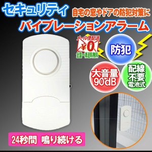 防犯グッズ 窓 ドア 玄関 バイブレーションアラーム セキュリティ MCZ-83 大音量 90dB 配線不要 電池式 振動感知 防犯対策 防犯 アラーム