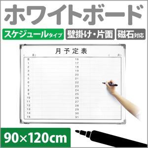 スケジュール ホワイトボード 予定表 月予定 壁掛け 1200 900 横書き カラーマグネット マーカー イレイサー付き 90×120