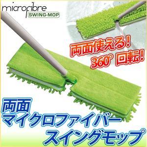 水拭きモップ 床 掃除 業務用 家庭用 マイクロファイバークロス スイングモップ レクタングル 両面仕様 掃除 クリーナー 清掃用ワイパー フロアワイパー