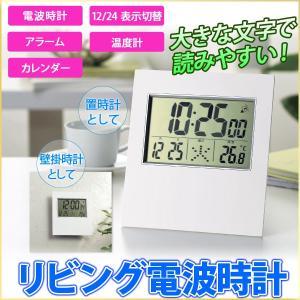 置き時計 掛け時計 デジタル 電波 おしゃれ 目覚まし時計 ...