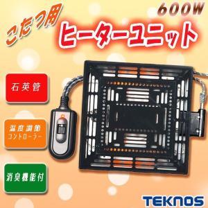 こたつ ヒーター 交換 コタツ 炬燵 600W ユニット ヒーターのみ こたつ用品 取替 ヒーターユニット 手元 コントローラー TEKNOS テクノス TMS-600Fの写真