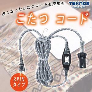 こたつ コード 別売り 2ピン 2つ穴 交換 取替 凡用 コードのみ 電源コード 部品 共通 買い替え 2PIN コタツコー ド TPC-4PL TEKNOS テクノス