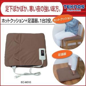 電気 マット 一人用 ホットクッション 電気あんか 42cm 足元 暖房 2WAY 足温器 足温めグッズ マルチクッション EC-M310 ブラウン