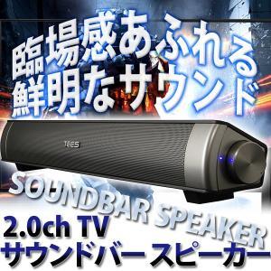 スピーカーテレビ iPhone スマホ サウンドバー スピーカー 2.0ch TV 後付 有線 テレビ用 サウンド PC パソコン 大音量 高音質 プロジェクター