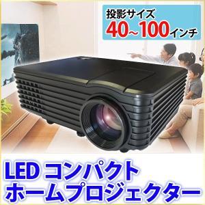 投影機 プロジェクター LED 家庭用 小型 本体 40〜100インチ ホームシアター フルHD HDMI PC テレビ 映画 スマホ パソコン コンパクト SD USB VGA 軽量