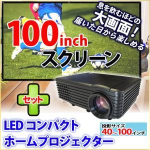 投影機 プロジェクター LED 家庭用 小型 スマホ テレビ 映画 ゲーム 本体 40〜100インチ ホームシアター フルHD HDMI プロジェクタースクリーンセット