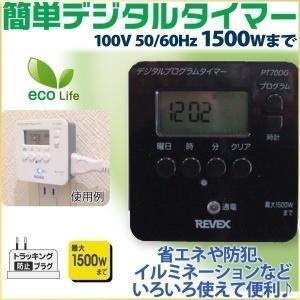 電気器具のスイッチを簡単に自動で「入・切」できるタイマー 一度のセットで繰り返し毎日、または曜日ごと...