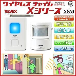 人感センサー チャイム ワイヤレス センサーチャイム 屋外 防犯グッズ 玄関 配線不要 電池式 送信機 受信機 セット 呼び出しチャイム  リーベックス X850 REVEX