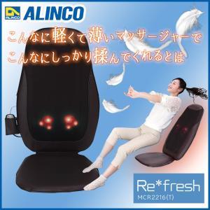 マッサージ器 マッサージチェア マッサージクッション アルインコ MCR2216 シートマッサージャ...