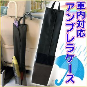 傘ケース アンブレラケース PVCコーティング かさ カサ 傘 車載 車内 車用 傘ホルダー 傘収納ホルダー 傘カバー 収納 ケース 袋 傘入れ