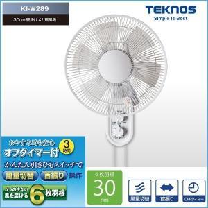 扇風機 壁掛け 30cm リビング 静音 タイマー付き 首振り おしゃれ リビング サーキュレーター 6枚羽根 メカ式TEKNOS テクノス ホワイト KI-W289