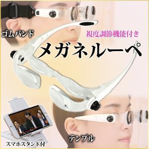老眼鏡 拡大鏡 メガネルーペ 視度調節機能 メガネ型 スマホスタンド付 携帯 眼鏡 めがね 男女兼用 クリア レンズ 眼鏡タイプ 虫眼鏡